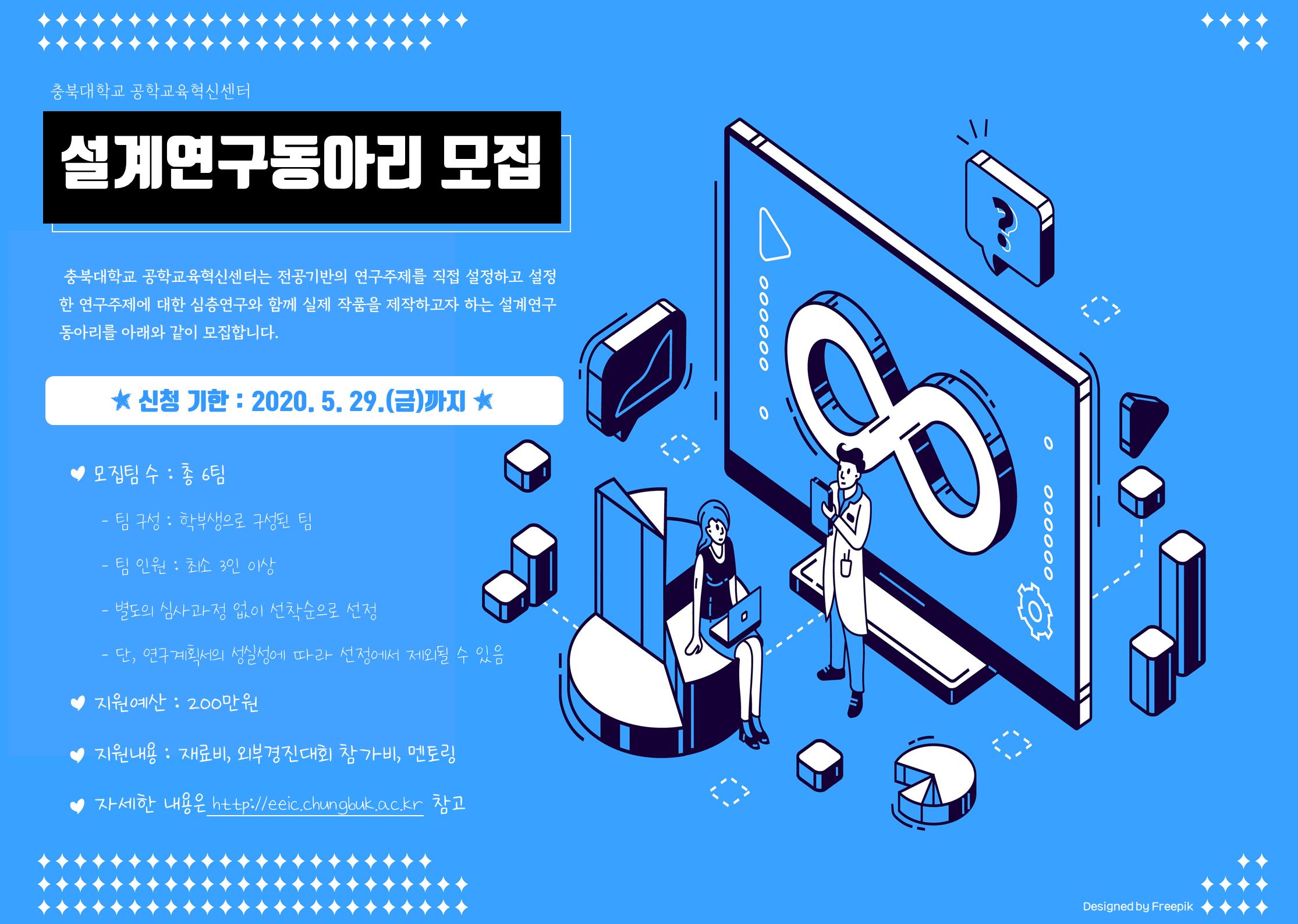 설계연구동아리 포스터.png