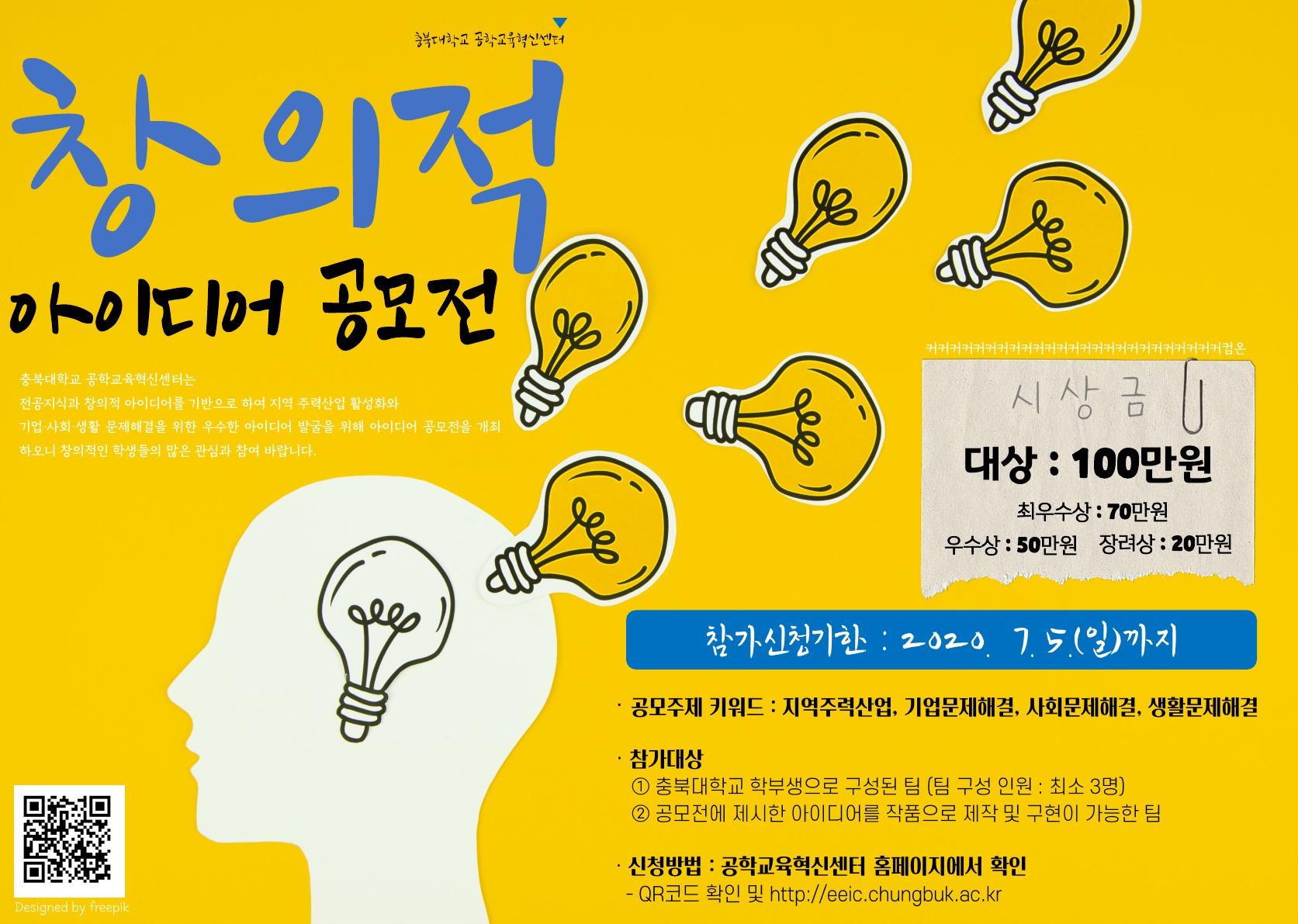 2020 창의적 아이디어 공모전 포스터_3.jpg